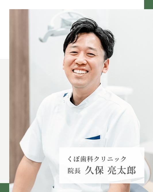 くぼ歯科クリニック 院長 久保 亮太郎